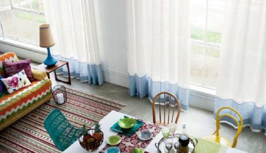 ボトムボーダーカーテン|色や柄を組み合わせてコーディネート