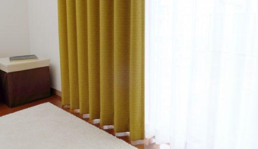 遮光カーテン|等級の違いと裏地をつける方法